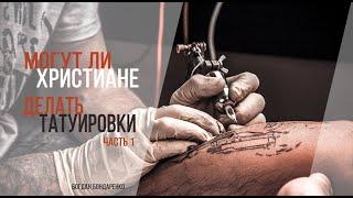 Богдан Бондаренко - Могут ли христиане делать татуировки - 1 часть