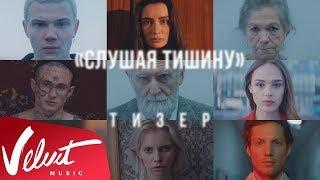 Тизер: Владимир Пресняков - Слушая тишину
