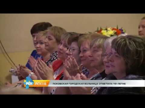 Новости Псков 20.06.2016 # 115 лет Псковской Городской больнице