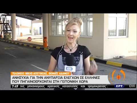 Τελωνείο Νίκης | Ανησυχία για την ανυπαρξία ελέγχων σε Έλληνες | 10/07/2020 | ΕΡΤ