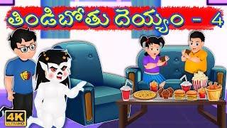 stories for kids in telugu - Thủ thuật máy tính - Chia sẽ kinh