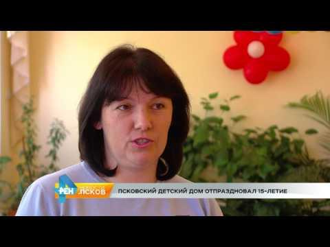 Новости Псков 07.06.2017 # Псковскому детскому дому 15 лет