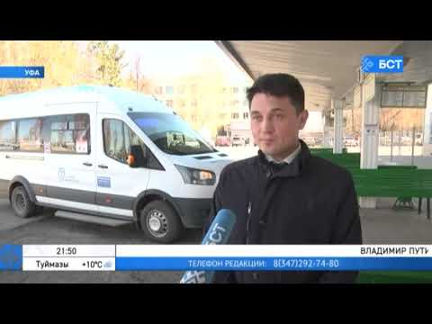На автовокзалах Республики Башкортостан начали устанавливать терминалы самообслуживания