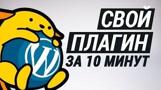 ПишемWordPressплагинза10минут!