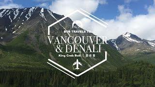 皇帝蟹 - 溫哥華/迪納利國家公園 King Crab Boil - Vancouver and Denali