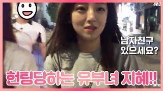 대충입고 길거리 나간지 3분만에 훈남한테 헌팅당하는 유부녀 지혜ㄷㄷ 실화냐? | Kholo.pk