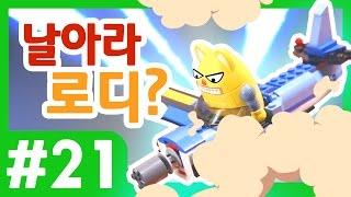 스타토이 시즌2 21화 - 날아라 로디(?), 새로운 로디 전투 버전!- 뽀로로 장난감 애니(Pororo Toy Animation)