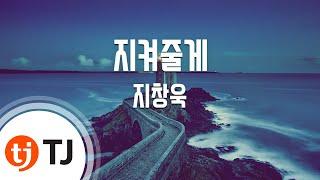[TJ노래방] 지켜줄게(힐러OST) - 지창욱 (I Will Protect You(Healer OST) - Ji Chang Wook) / TJ Karaoke