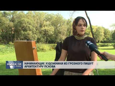 Новости Псков 06.09.2018 # Начинающие художники из Грозного пишут архитектуру Пскова
