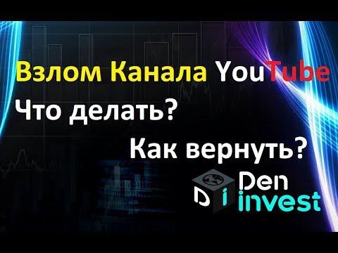 Как вернуть ютуб канал Взлом канала Ютуб YouTube Украли канал что делать?