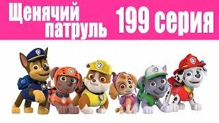 ЩЕНЯЧИЙ ПАТРУЛЬ! 199 серия 2 сезон / Мультики про собачий патруль