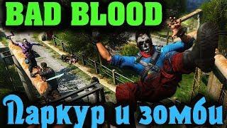 Сбегаем из зомби города с паркуром и PvP - Dying Light Bad Blood