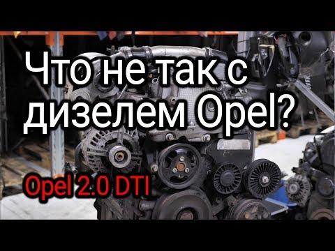 Фото к видео: Что не так с мотором Opel 2.0 DTI (Y20DTH)?