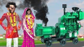 लालची जनरेटरवाला Generator Comedy Video हिंदी कहानियां Hindi Kahaniya - Funny Stories In Hindi