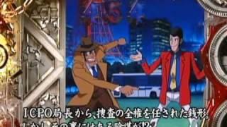 CRルパン三世徳川の秘宝を追えPV2-1