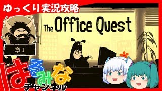【ゆっくり】Office Quest 第1章
