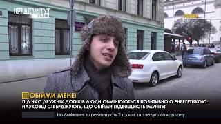 Випуск новин на ПравдаТУТ Львів 21.01.2019