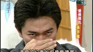 2004.01.15康熙來了完整版(第一季第9集) 愛恨情仇吳宗憲