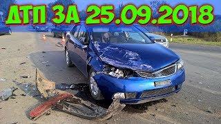 Подборка Аварий и ДТП за 25.09.2018 | Russia Car Crash Compilation | September 2018 | #дтп#авария