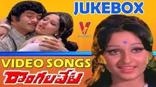 DONGALA VETA VIDEO SONGS | JUKEBOX | KRISHNA | JAYA PRADA | V9 VIDEOS