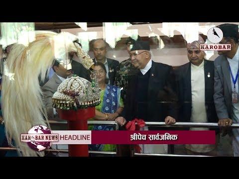 KAROBAR NEWS 2018 10 15 राजा विरेन्द्रको श्रीपेच सार्वजनिक गर्दै ओलीले के भने ?