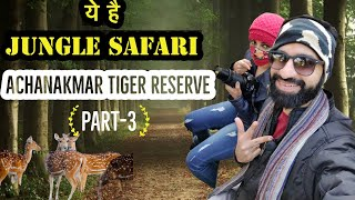 Achanakmar Tiger Reserve Safari | Part 3 | Raipur to Achanakmar | Achanakmar Jungle Safari