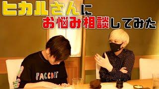 ヒカルさんと高級寿司を食べながら相談乗ってもらった