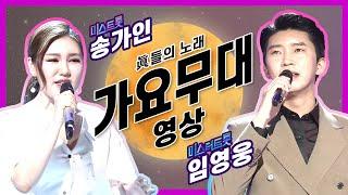 임영웅♥송가인 미스&미스터트롯 진의 만남~! 트로트 NO.1들만 모였다!!!!