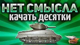 НЕТ СМЫСЛА качать десятки - В World of Tanks полно других клёвых танков