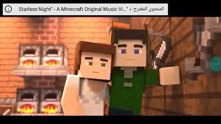 تحميل اغاني اغنية ماين كرافت حماس إنقاذ الطفل وهزيمة الشرير MP3