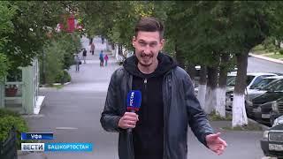 Вести-Башкортостан - 14.06.19