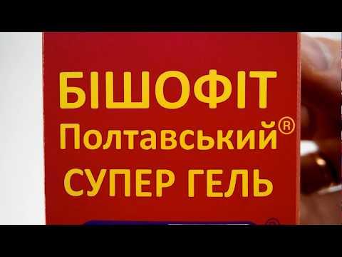 Бишофит СУПЕР гель