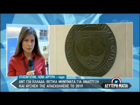 Εκτιμήσεις και συστάσεις του ΔΝΤ για την Ελλάδα   25/1/2019   ΕΡΤ