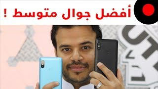 انطباعات شاومي ريدمي نوت 5 Xiaomi Redmi Note 5 Review
