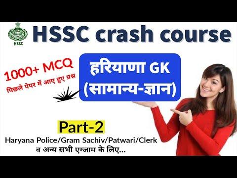 Haryana Gk marathon class(1000+ MCQ) | HSSC Crash Course | Gram Sachiv/Patwari/Police/HTET