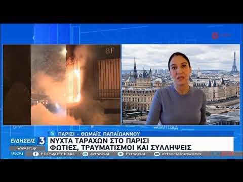 Γαλλία | Νύχτα ταραχών στο Παρίσι | Φωτιές, τραυματισμοί και συλλήψεις | 29/11/2020 | ΕΡΤ