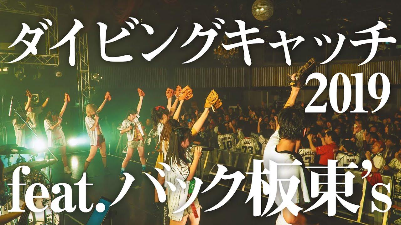 「ダイビングキャッチ」LIVE at 2019年開幕戦 2019/3/29 新宿ReNY