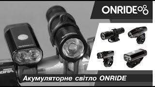 Акумуляторне світло ONRIDE