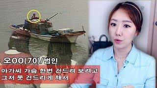 [금사파] 사형수 특집: 한 어부의 금지된 욕정 (보성 어부 살인)ㅣ금요사건파일ㅣ디바제시카