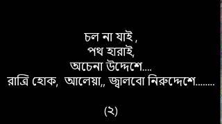 Colo na jai lyric ( চল না যাই ) | Lyricistguru | Amazon Obhijaan | Dev | Arijit Singh | Indraadip