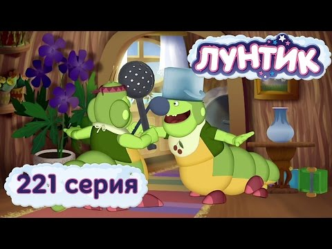 Лунтик и его друзья - 221 серия. Послушные гусеницы