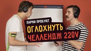 Парни пробуют ОГЛОХНУТЬ ЧЕЛЛЕНДЖ 220V ☑️