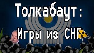 Толкабаут: Игры из СНГ