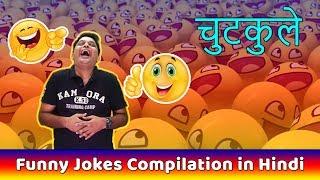 Jokes in Hindi | Funny Hindi Jokes Videos | हिंदी चुटकुले | Stand up Comedy in Hindi | Hindi Funny