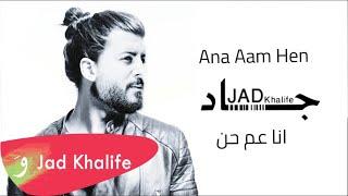 Jad Khalife - Ana Aam Hen [Official Music Video] (2020) / جاد خليفة -أنا عم حن تحميل MP3