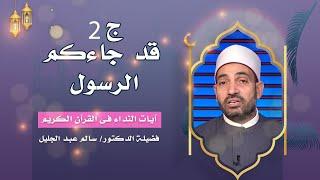 قد جاءكم الرسول ج 2 برنامج آيات النداء مع فضيلة الدكتور الشيخ سالم عبد الجليل