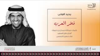 تحميل اغاني حسين الجسمي فخر العرب MP3
