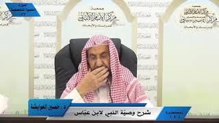 شرح وصيّة النّبيّ ﷺ لابن عبّاس - الدرس الرابع