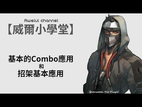 【威爾小學堂】源氏基本的Combo應用和招架應用