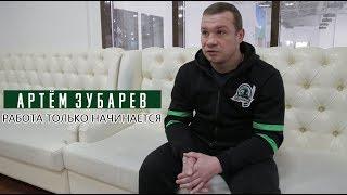 Артём Зубарев: «Работа только начинается».